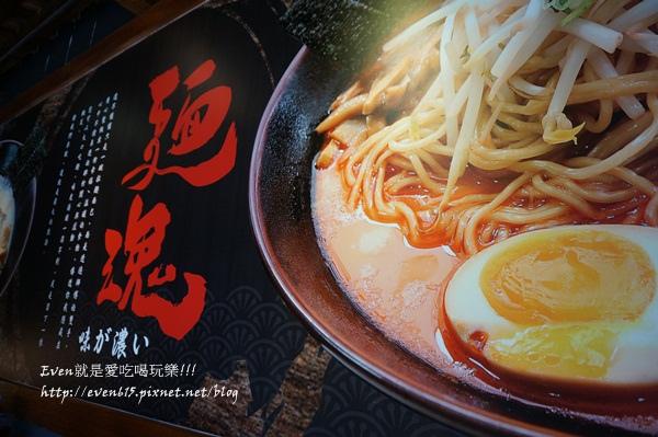 中原原崎麵屋004-20151126.JPG