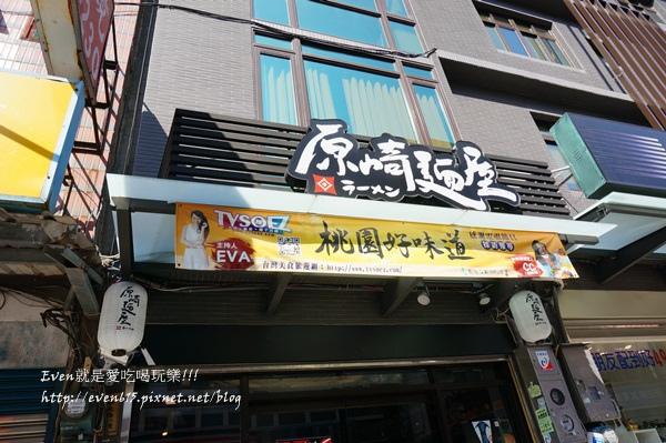 中原原崎麵屋027-20151126.JPG