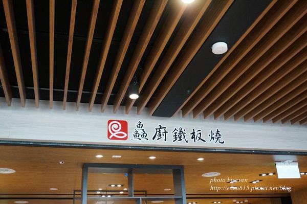 華泰雞玉拉麵007-20151219.JPG