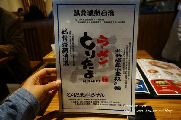 華泰雞玉拉麵032-20151219.JPG