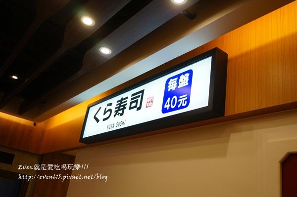 中壢藏壽司006-20160109.JPG