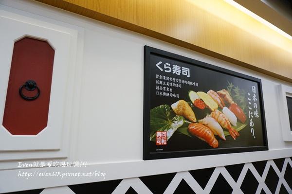 中壢藏壽司005-20160109.JPG