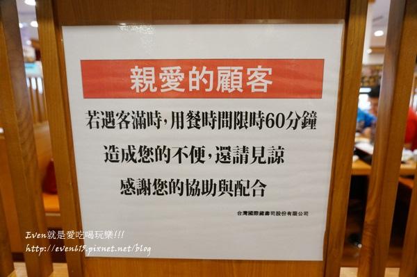 中壢藏壽司011-20160109.JPG