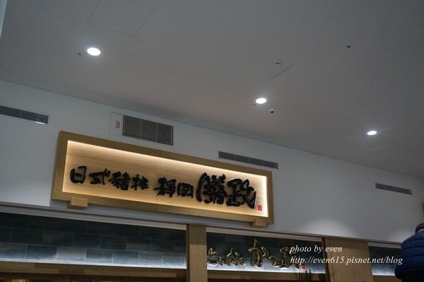 林口三井004-20160127.JPG
