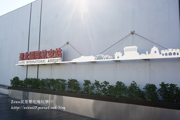 初二寒舍及松山機場045-20160208.JPG
