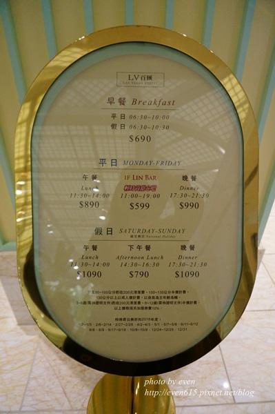 台中林酒店103-20160304.JPG