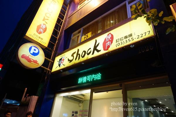 shock燒肉001-20160421.JPG