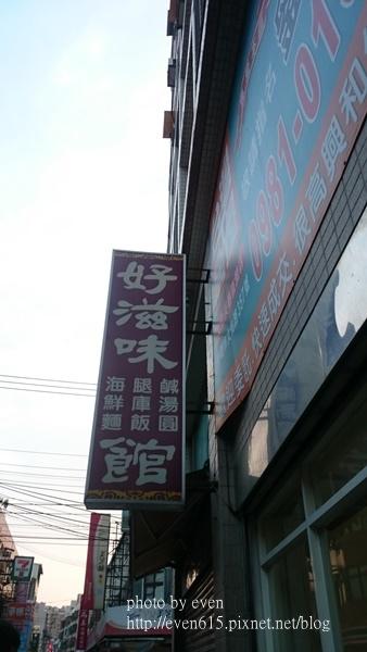 好滋味009-20160524.JPG