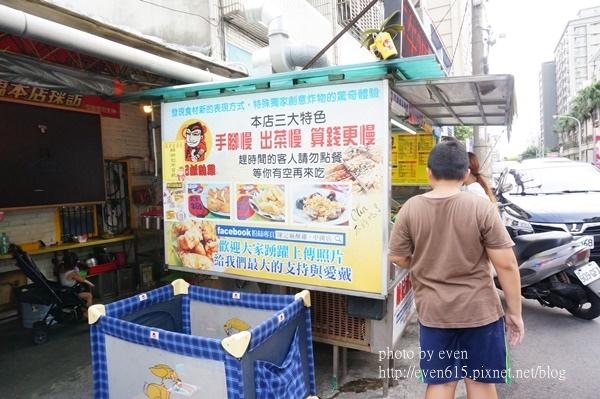 陳家鹽酥雞001-20160620.JPG