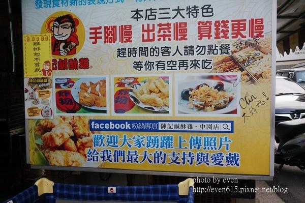 陳家鹽酥雞012-20160620.JPG