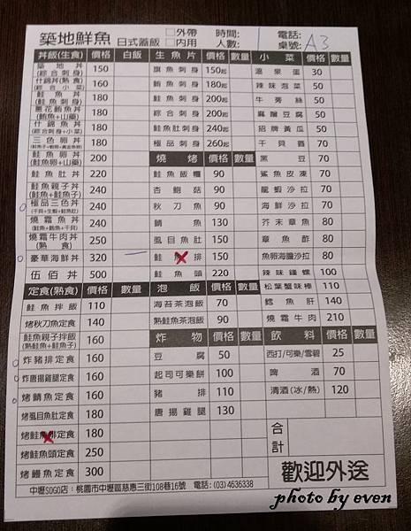 築地鮮魚中壢店025-20161121.jpg