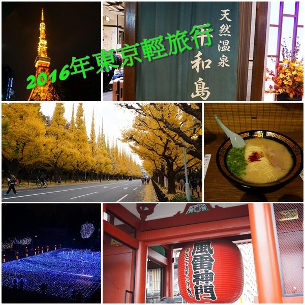東京整理懶人包012-20161128.JPG