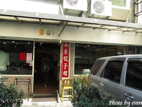 新店山東餃子館6.jpg