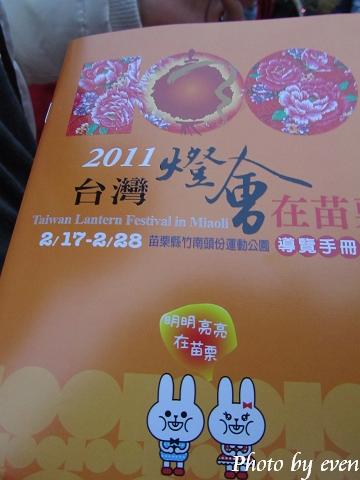2011年竹南燈會11.jpg