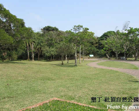 墾丁社頂自然公園2.jpg