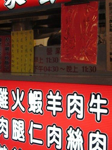 中原小當家炒飯2.jpg