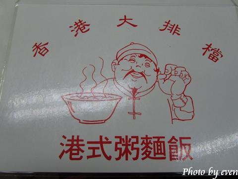 香港大排檔1.jpg
