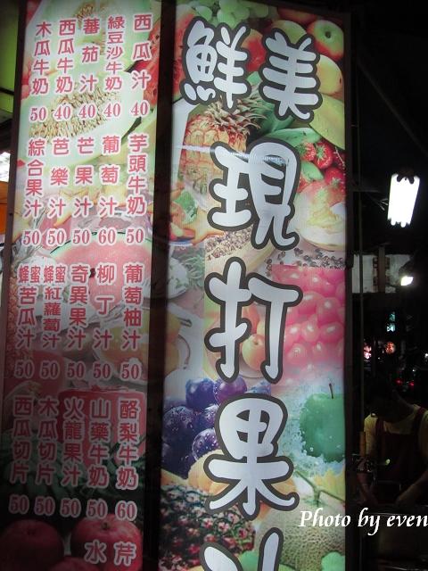 寧夏夜市-鮮美果汁1.jpg