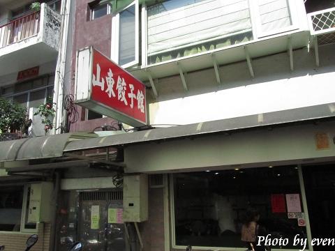 新店山東餃子館5.jpg