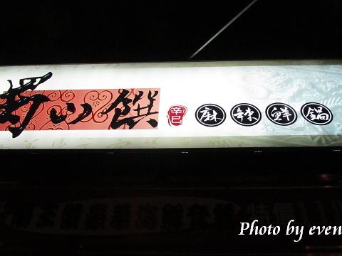 蜀山饌14.jpg