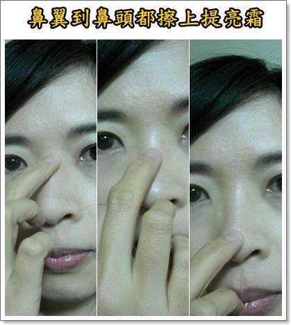 鼻子都擦上提亮霜的3個圖.jpg