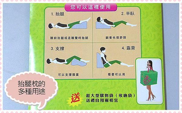 抬腿枕說明書4