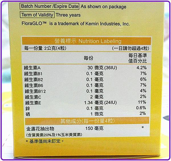 有紙盒的天使娜拉葉黃素膠囊3.jpg