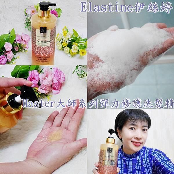 伊絲婷 Master大師系列彈力修護洗髮精4個圖.jpg