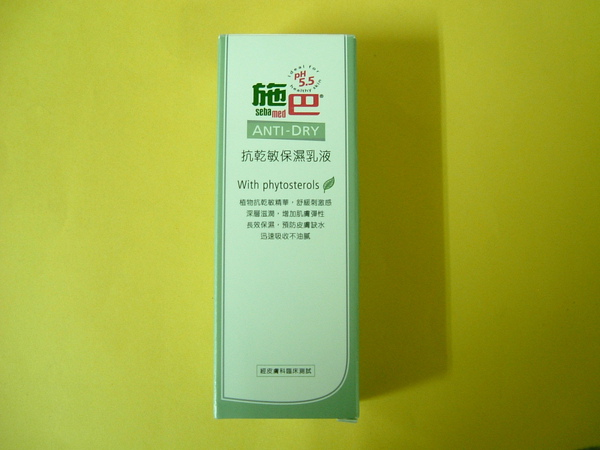 施巴5.5抗乾敏保濕乳液試用瓶50ml.JPG