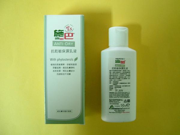 施巴5.5抗乾敏保濕乳液試用瓶+紙盒包裝.JPG