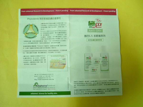 施巴5.5抗乾敏保濕乳液產品DM.JPG