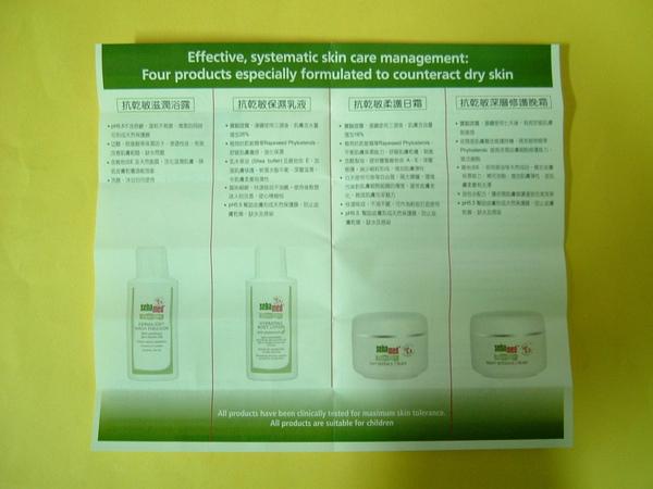 施巴5.5抗乾敏系列產品介紹.JPG