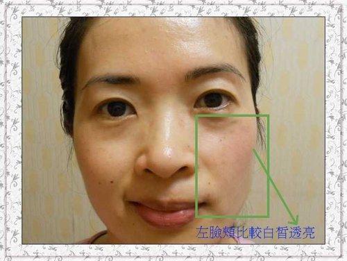 左臉頰真的比較白皙透亮.JPG
