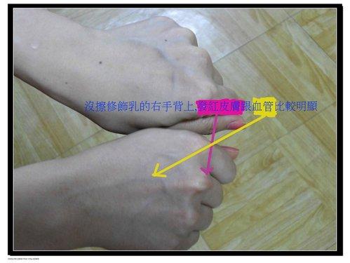 2隻手一起比較(鎖小圖).JPG