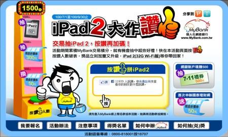 國泰世華MyBank iPad2大作讚-2.jpg