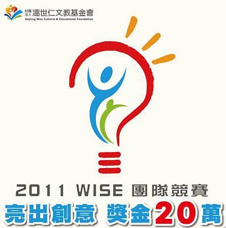 「2011 WISE團隊競賽」即日起開始接受報名.jpg