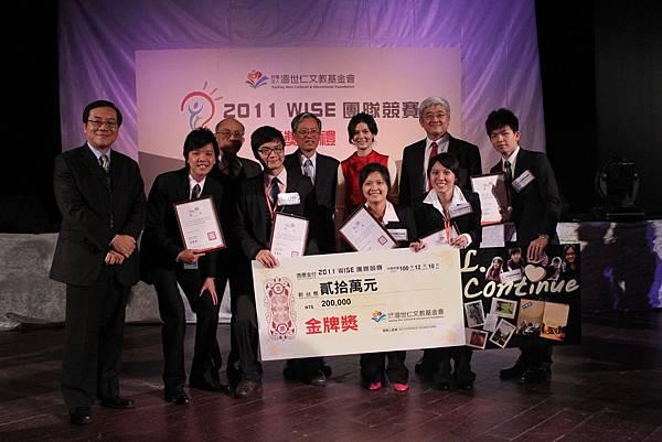 溫世仁文教基金會2011 WISE團隊競賽金牌獎由清華大學科技管理研究所L.. Continue團隊獲得.jpg