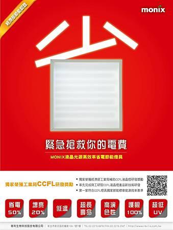 (1)衛利 MONIX燈具 緊急搶救你的電費