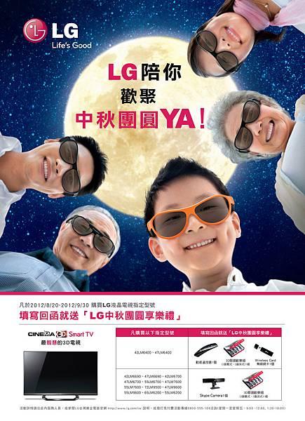 LG陪你歡聚中秋團圓YA