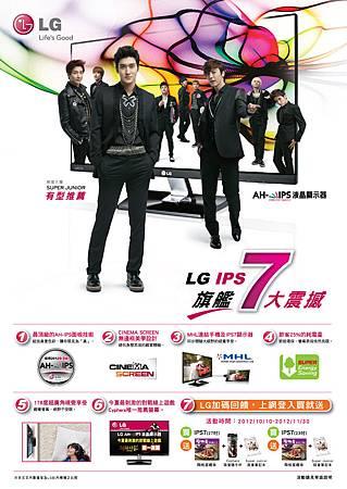 LG IPS7液晶螢幕 給您旗艦7大震撼_1