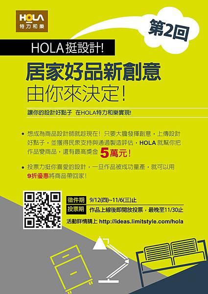 【第二回 HOLA挺設計 居家好品新創意 由你來決定】 宣傳海報