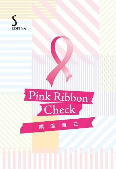 新聞稿照片_拜訪Sofina專櫃索取粉紅絲帶手冊