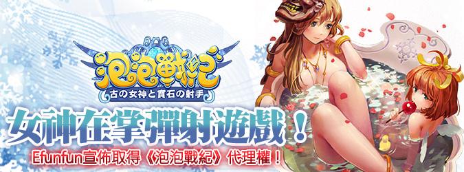 日本行動裝置遊戲研發大廠『ADWAYS』所開發的《古の女神と宝石の射手》