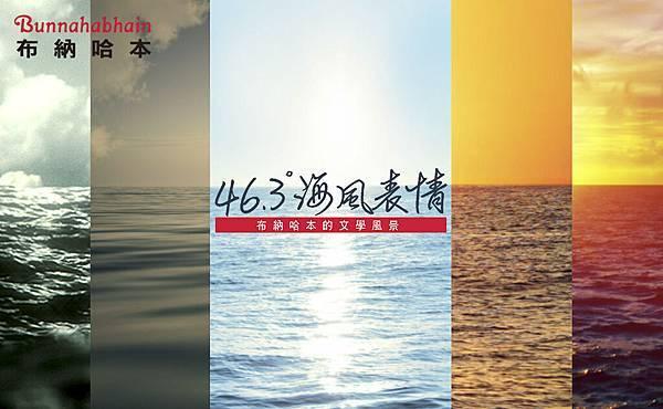 布納哈本46 3度海風表情.jpg