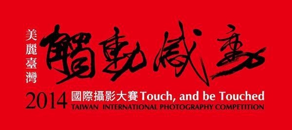2014觸動感動國際攝影大賽logo