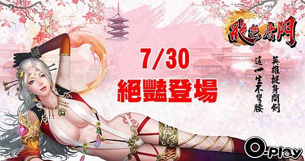 【O-Play|絕色唐門】7月30日不刪檔封測,千年唐門,絕豔登場!
