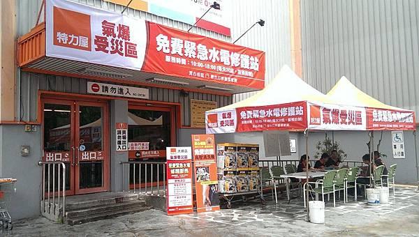 圖一:特力屋大順店緊急水電修護站-1