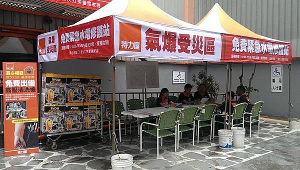 圖二:特力屋大順店緊急水電修護站-2