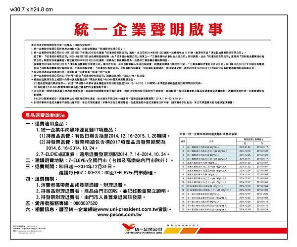 141025統一企業聲明啟事 (全10批)1025修改