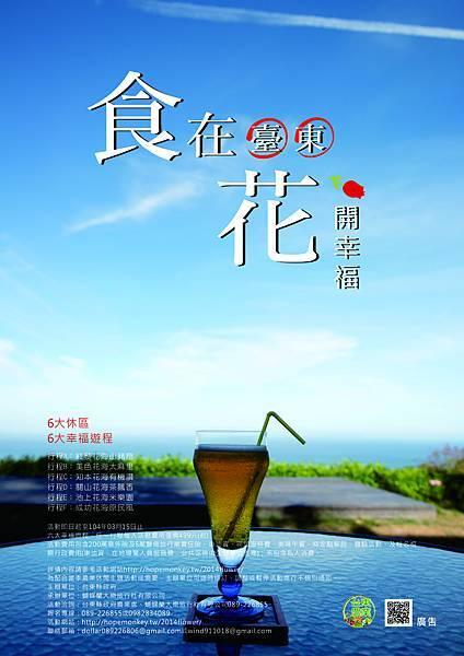 2014食在臺東-海報